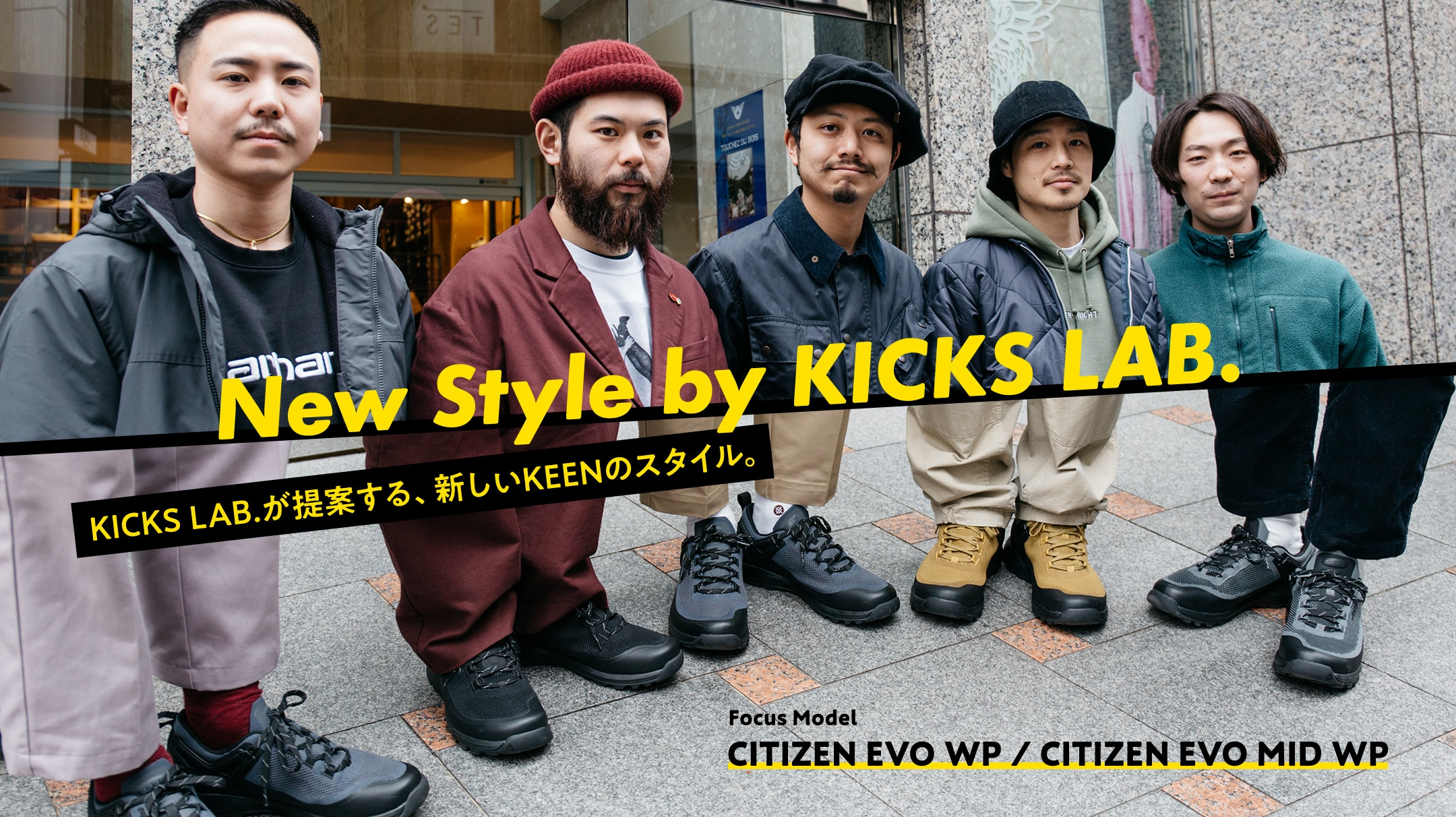 KICKS LAB.が提案する、新しいKEENのスタイル。