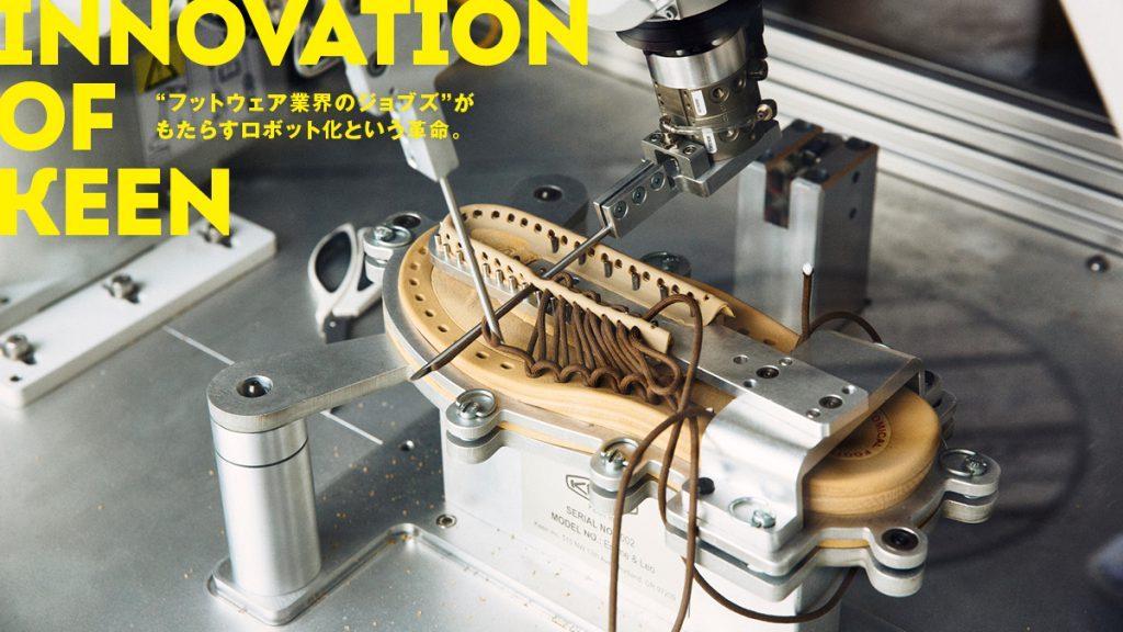"""""""フットウェア業界のジョブズ""""がもたらすロボット化という革命。"""