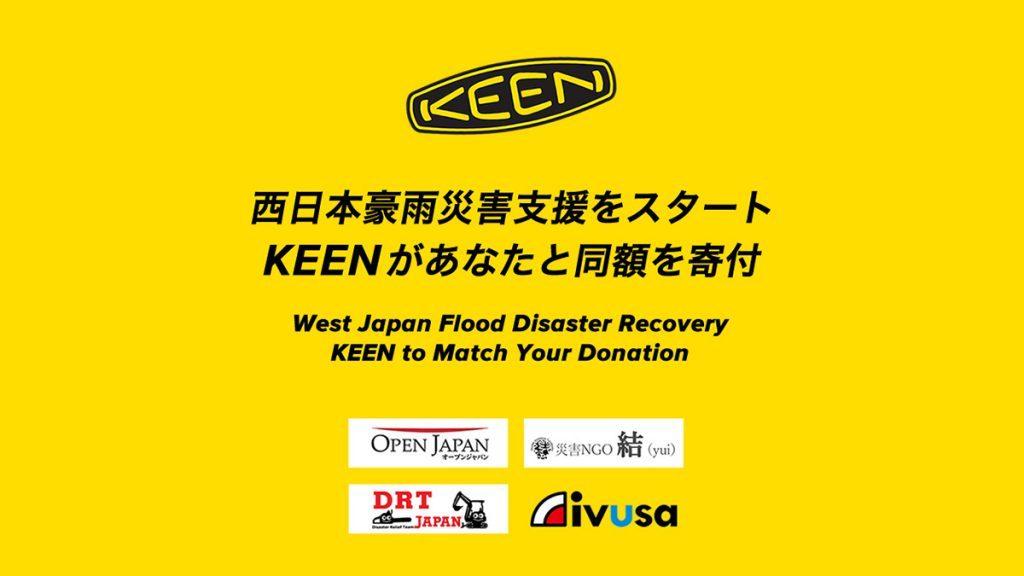 日本豪雨の緊急災害支援をキーンがスタートしています。