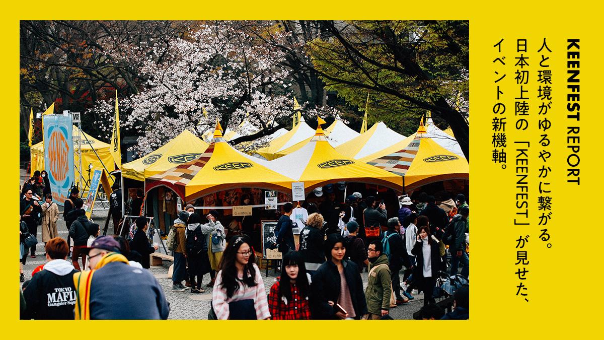 人と環境がゆるやかに繋がる。日本初上陸の「KEENFEST」が見せた、イベントの新機軸。
