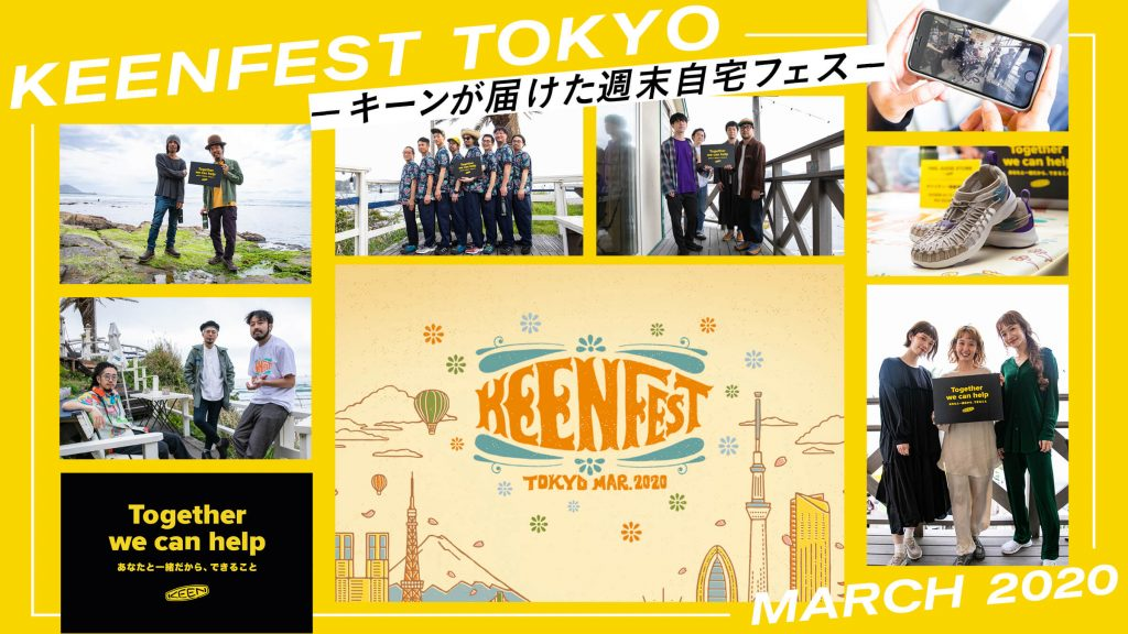 キーンが届けた週末自宅フェス「KEENFEST TOKYO MARCH 2020」