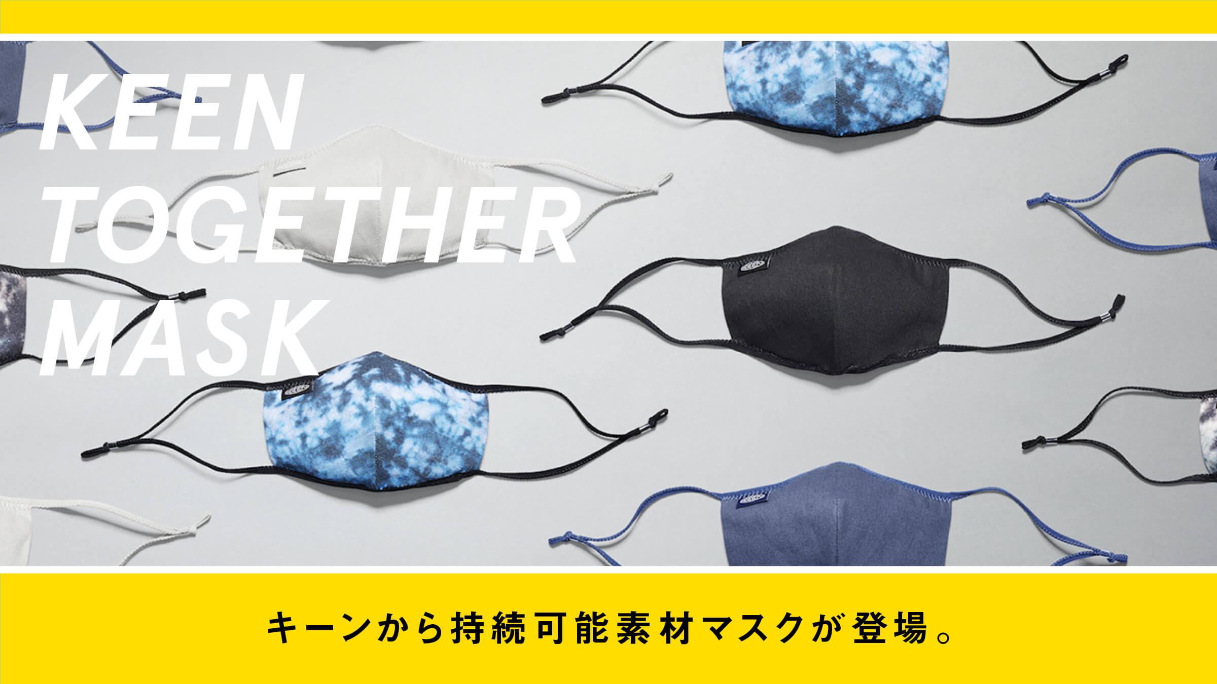 キーンから持続可能素材マスクが登場。