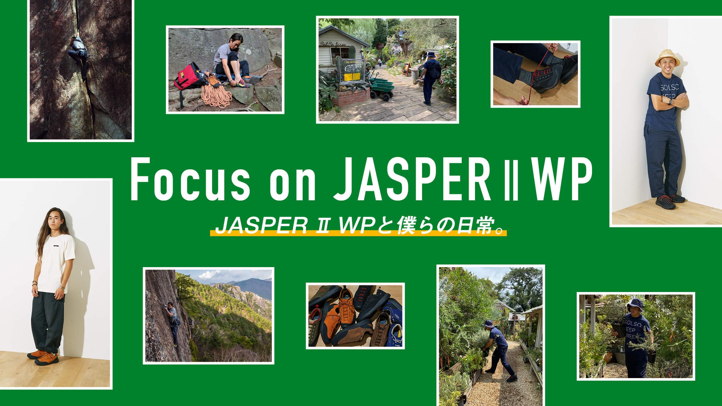 JASPERⅡWPと僕らの日常。