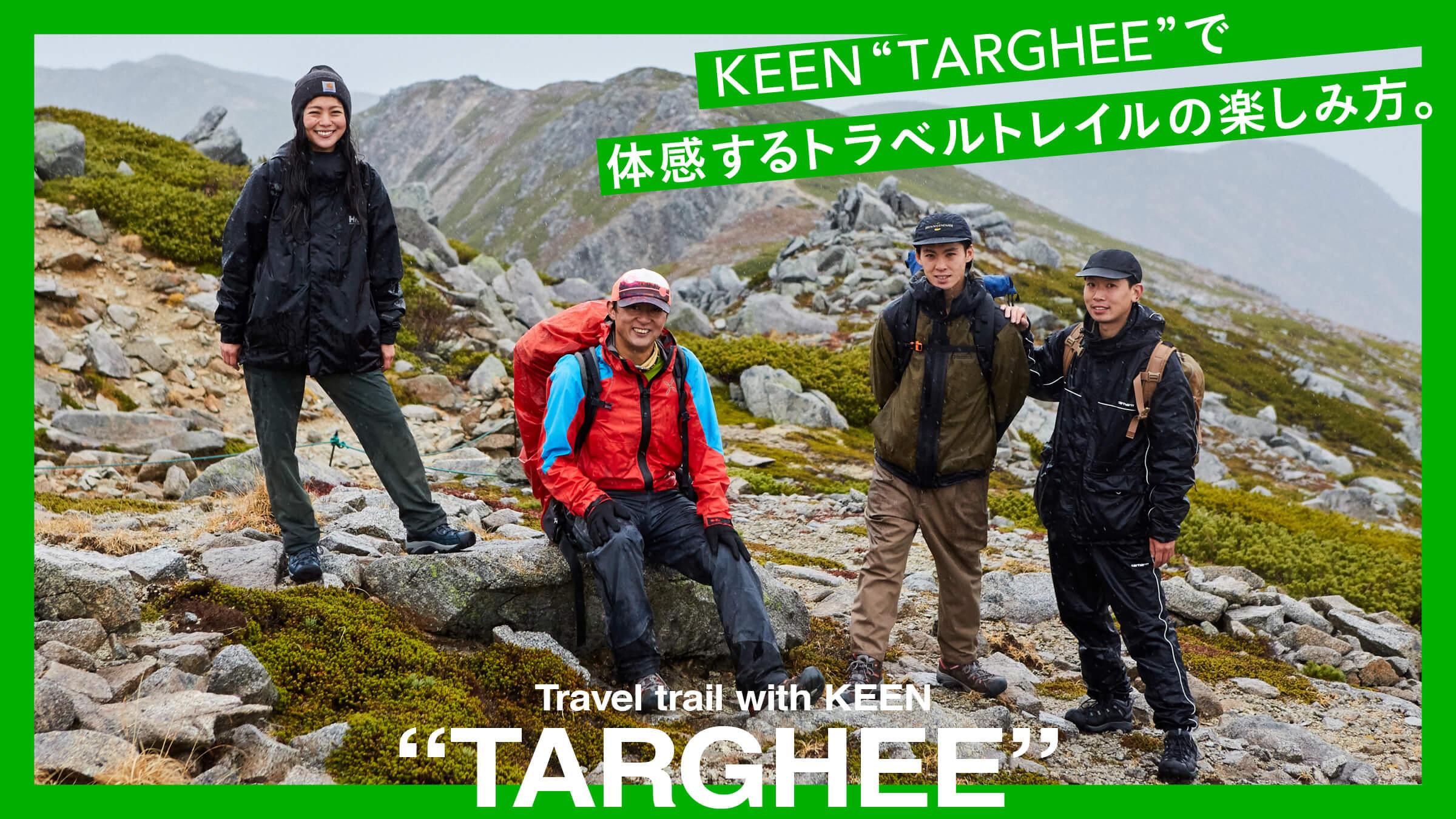 "KEEN ""TARGHEE""で体感するトラベルトレイルの楽しみ方。"