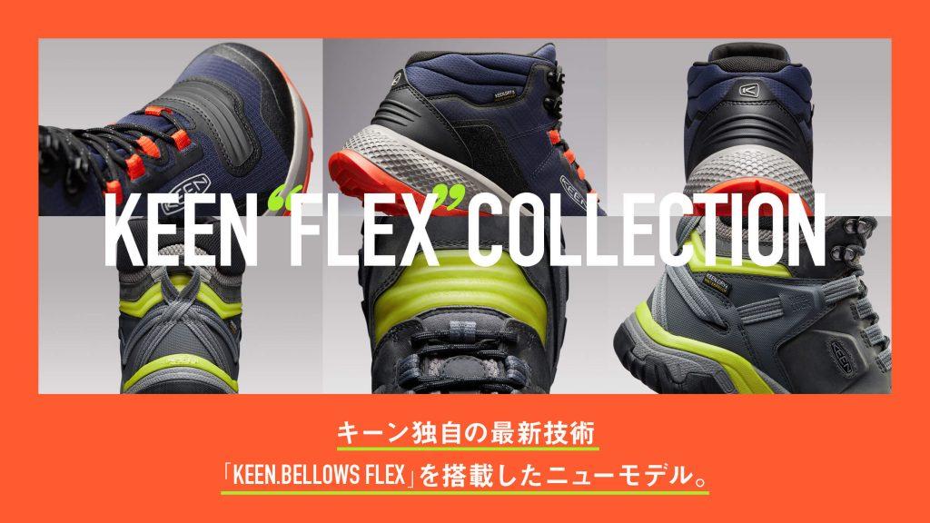 キーン独自の最新技術「KEEN.BELLOWS FLEX」を搭載したニューモデル。