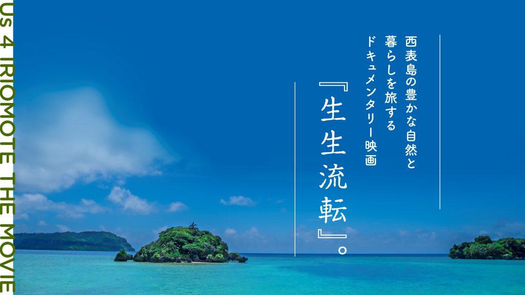 西表島の豊かな自然と暮らしを旅するドキュメンタリー映画『生生流転』。